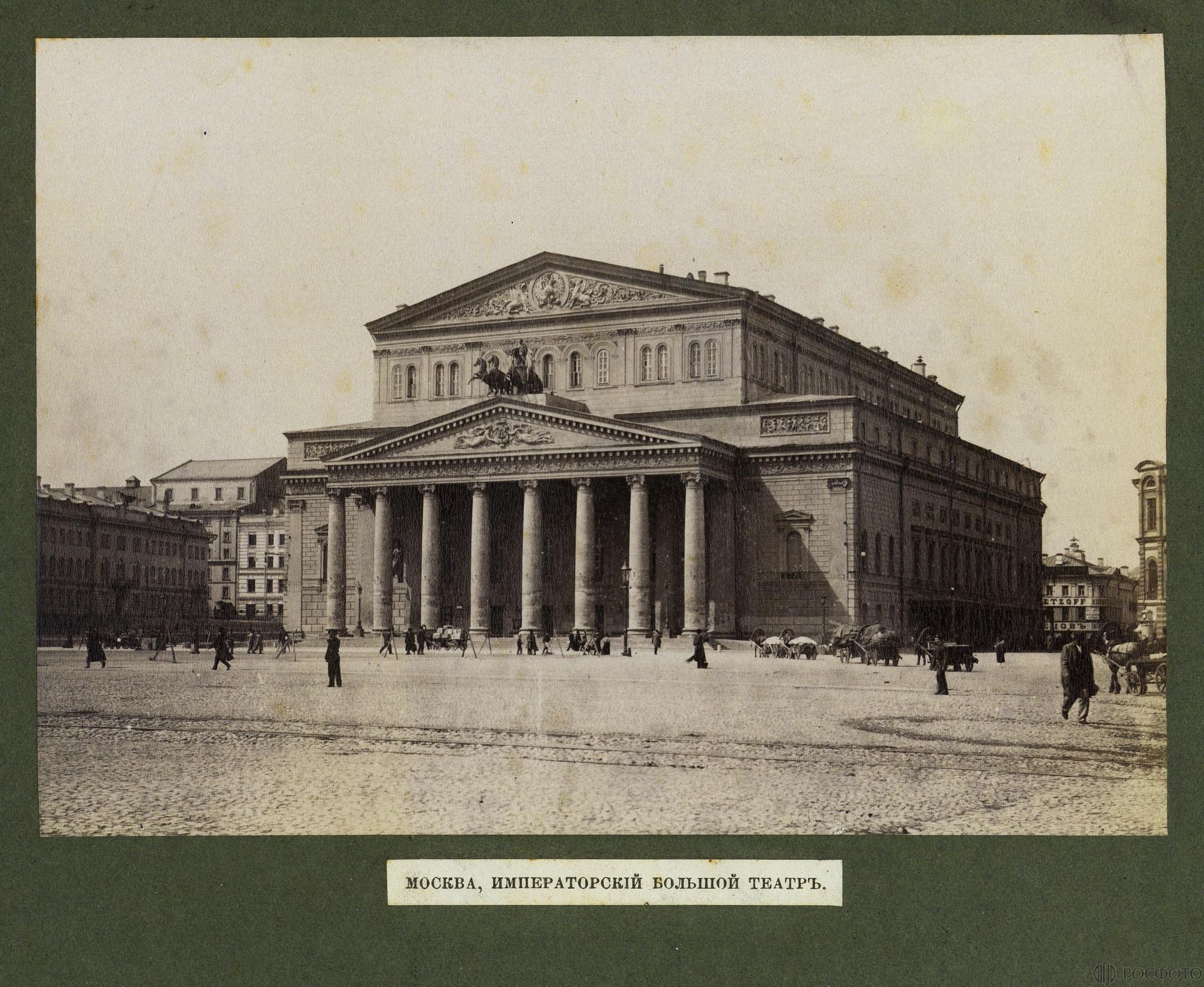 Москва. Императорский Большой театр на Театральной площади