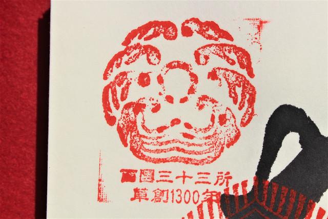 今熊野観音寺の記念印