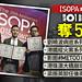 20180614-(1230)SOPA新聞獎