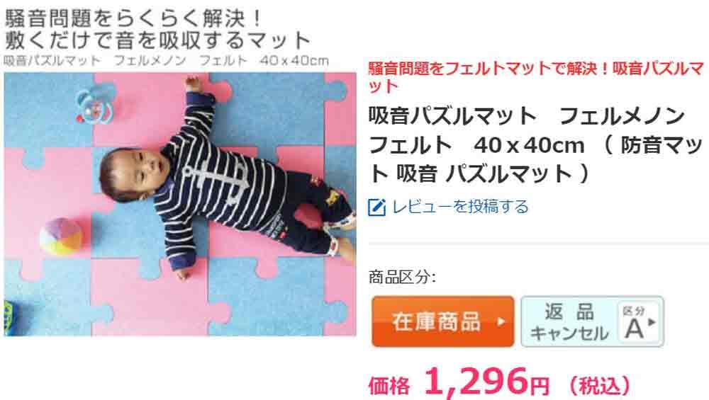 日本Felmenon兒童遊戲墊