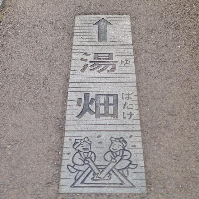 DSC08980-01草津