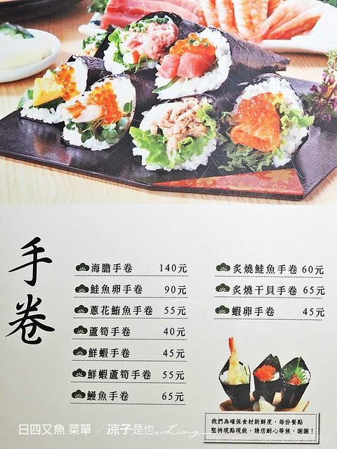 日四又魚 菜單 8