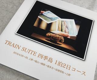 TRAIN SUITE 四季島 旅アルバム