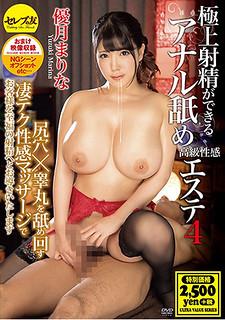 CEAD-256 Rising Superb Ejaculation Can Raise High-grade Sense Of Esthetics 4 Mariki Yukki