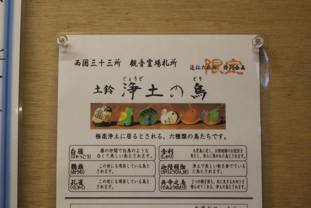 iwamadera-gosyuin012