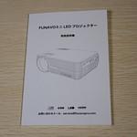 FUNAVO 2000ルーメン プロジェクター (12)