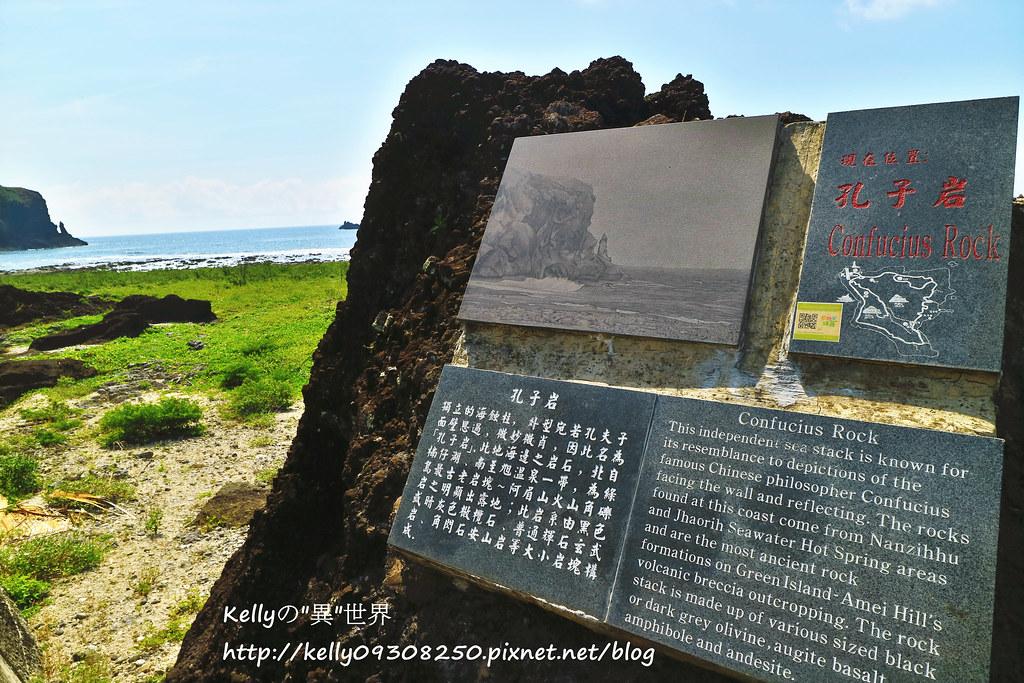 IMG_0293孔子岩