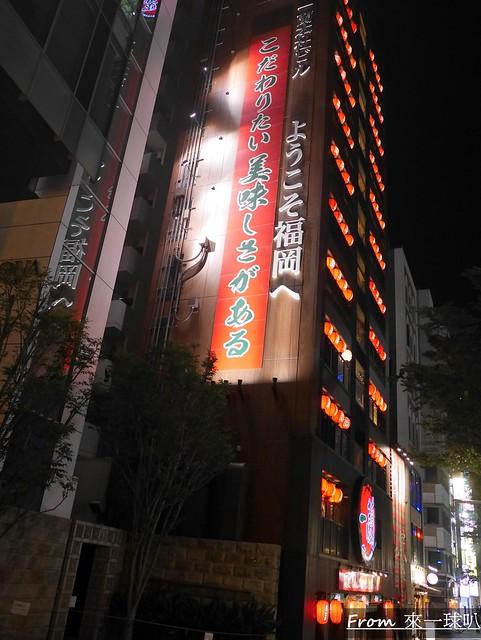 一蘭拉麵 總本店20
