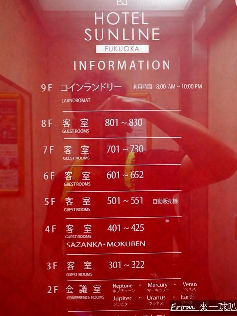 福岡博多站前SUNLINE飯店42