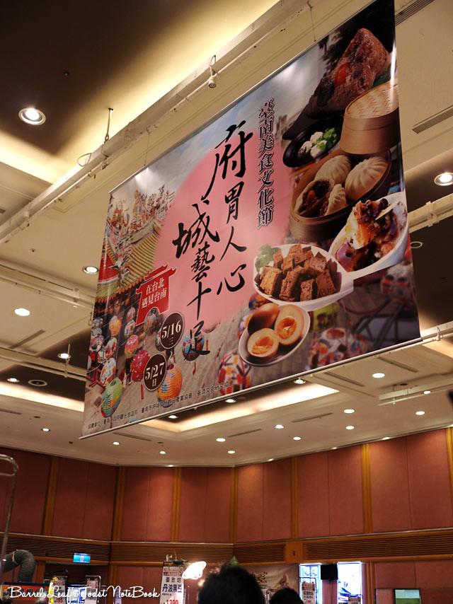 sogo 台南美食文化節