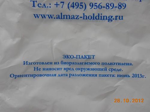 надпись 2012
