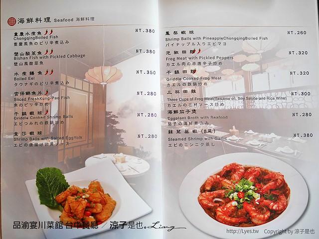 品渝宴川菜館 台中餐廳 6