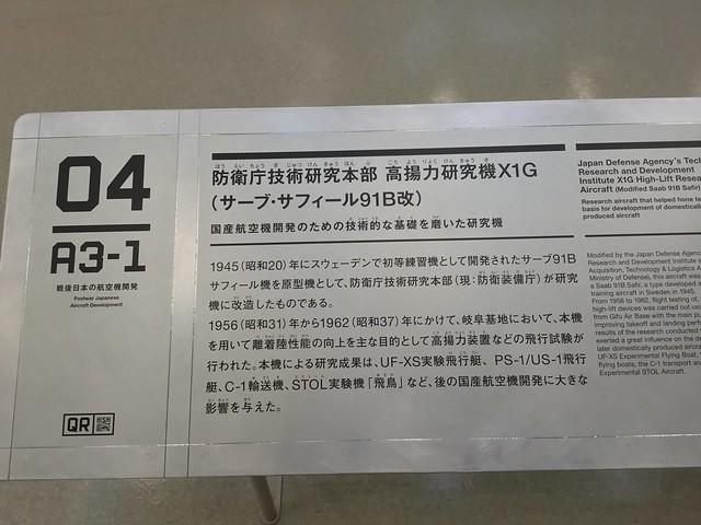 X1G1B高揚力研究機(サーブ サフィール91B改)  説明板 IMG_2498