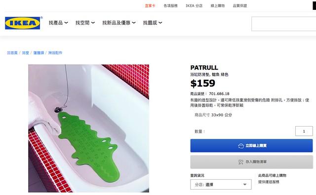 浴缸防滑墊, 鱷魚 綠色