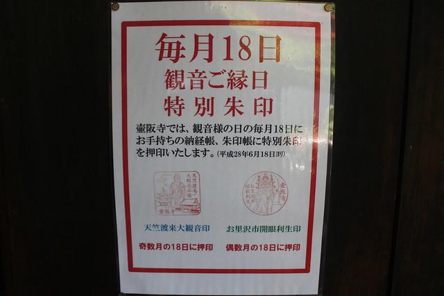 tsubosakadera-gosyuin018