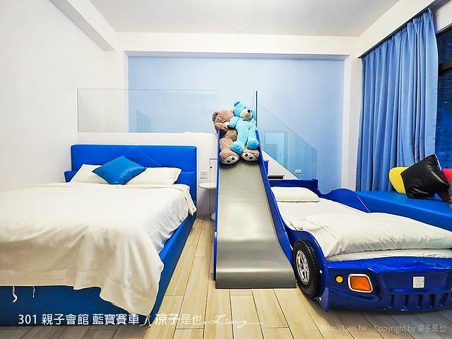 301 親子會館 藍寶賽車 3
