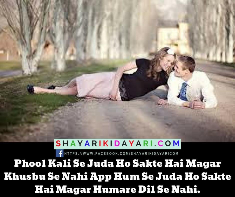 Phool Kali Se Juda HoSakte Hai Magar KhusbuSe Nahi App Hum Se JudaHo Sakte Hai MagarHumare Dil Se Nahi.