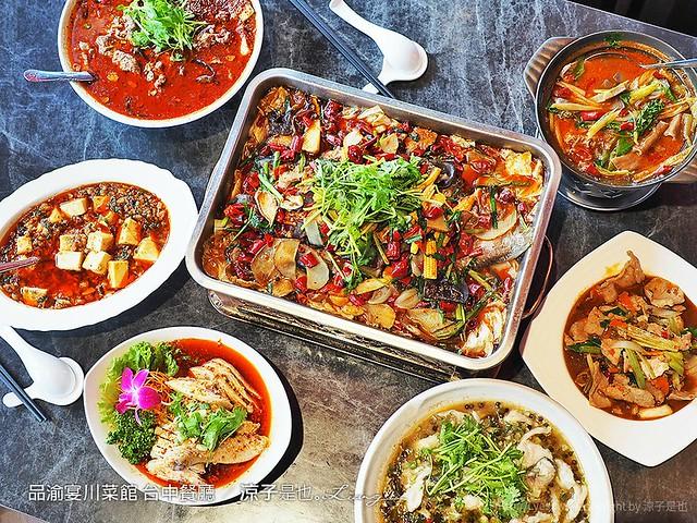 品渝宴川菜館 台中餐廳 35