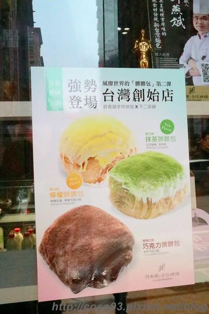 許燕斌手作烘焙總店 (3)