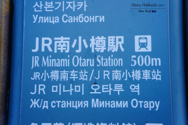 JR Minani Otaru Station