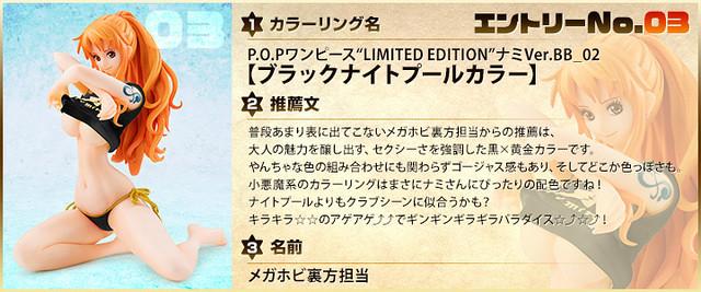 """三週年紀念,豪華的黑金配色性感再臨!Portrait.Of.Pirates《ONE PIECE》""""LIMITED EDITION"""" 娜美(ナミ) Ver.BB_3rd Anniversary"""