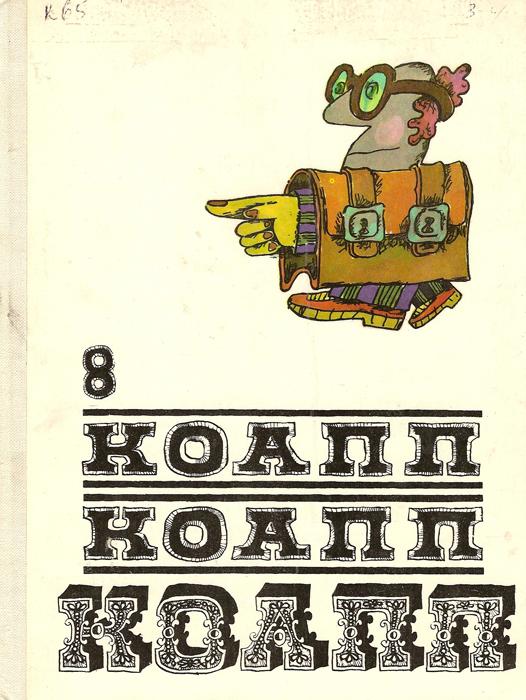 KOAPP8_1