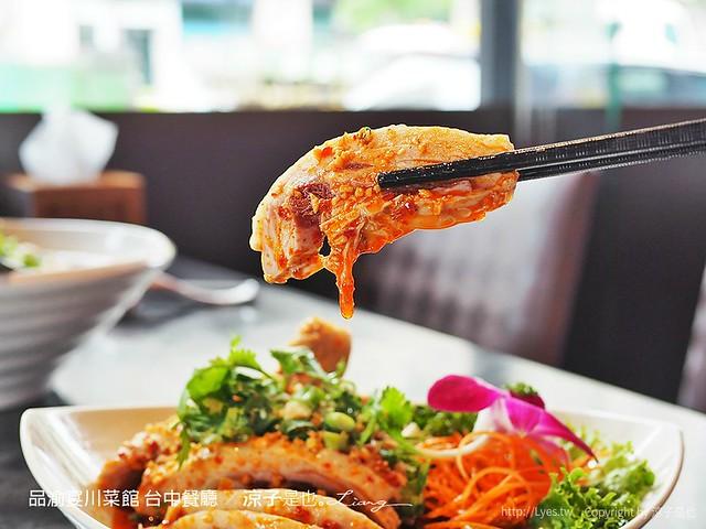 品渝宴川菜館 台中餐廳 19