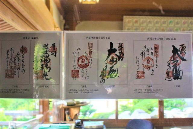 yoshiminedera-gosyuin004