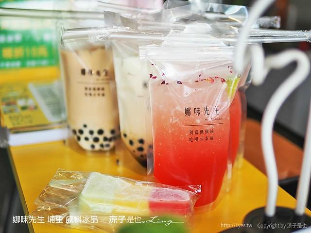 娜味先生 埔里 飲料冰品 8