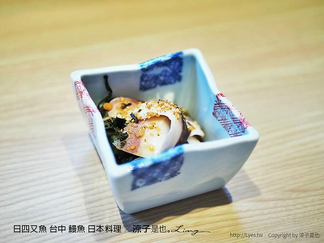 日四又魚 台中 鰻魚 日本料理 12