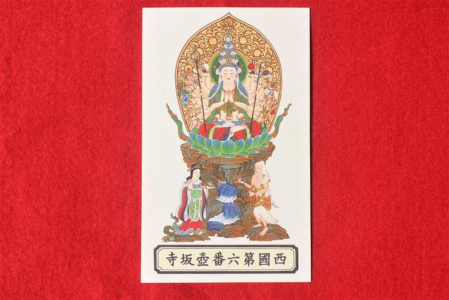 tsubosakadera-gosyuin006