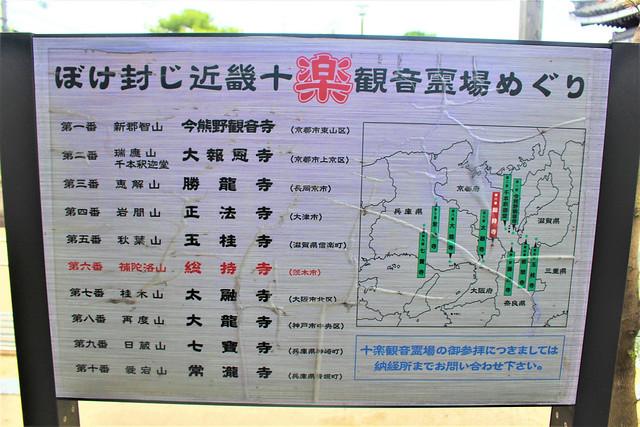 soujiji-gosyuin019