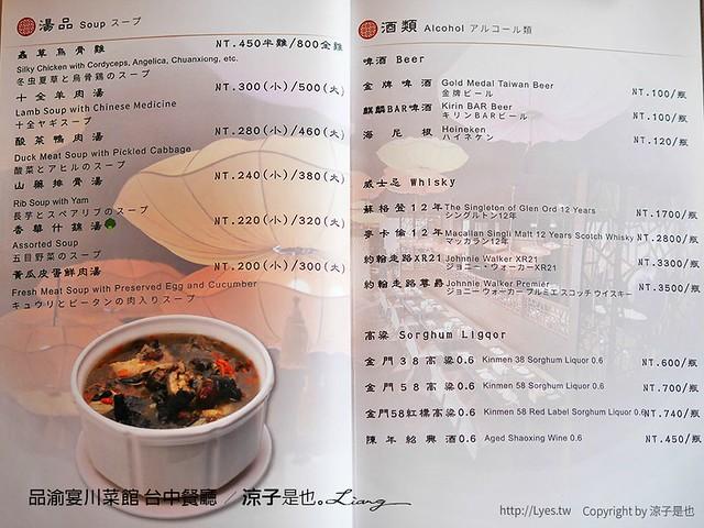 品渝宴川菜館 台中餐廳 9