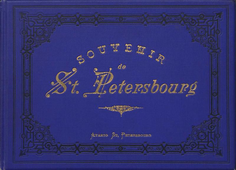 Санкт-Петербург. Часть 103. 1880-е. «Souvenir de St. Pétersbourg»