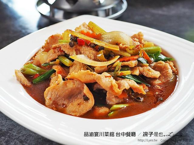 品渝宴川菜館 台中餐廳 30
