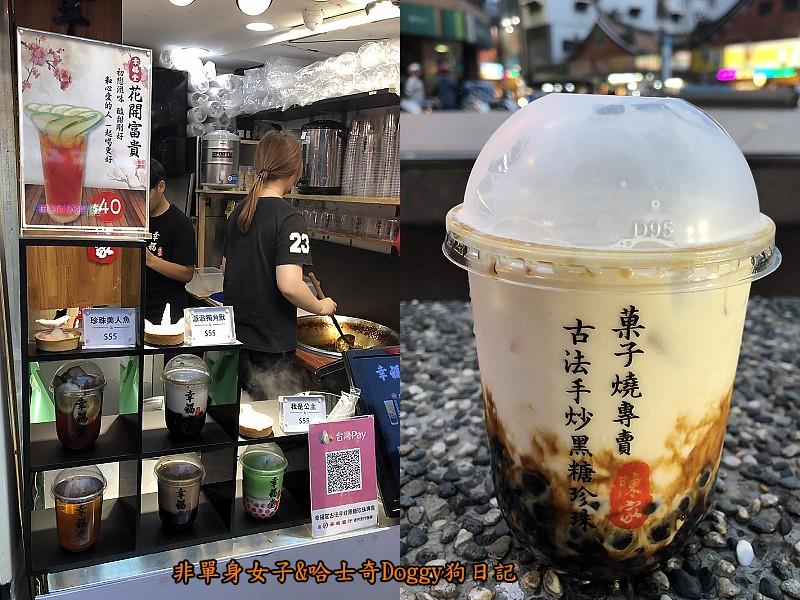 新竹城隍廟美食19幸福堂