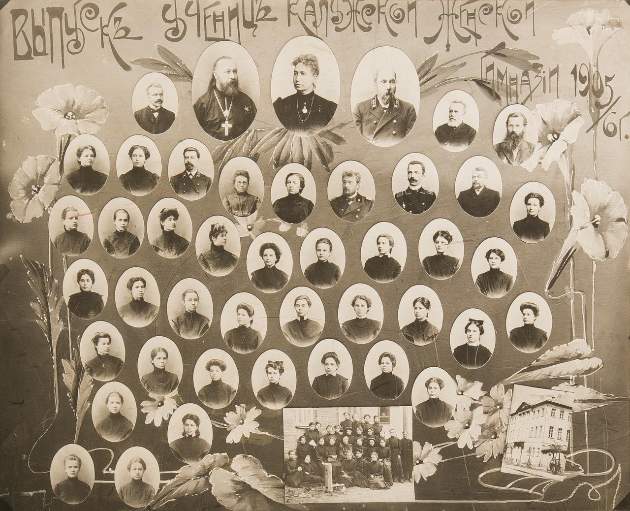 1905-1906. Выпуск учениц Калужской женской гимназии