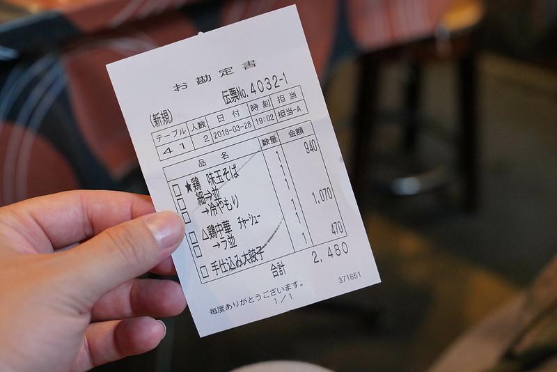 黑三ツ矢堂製麵 (5)