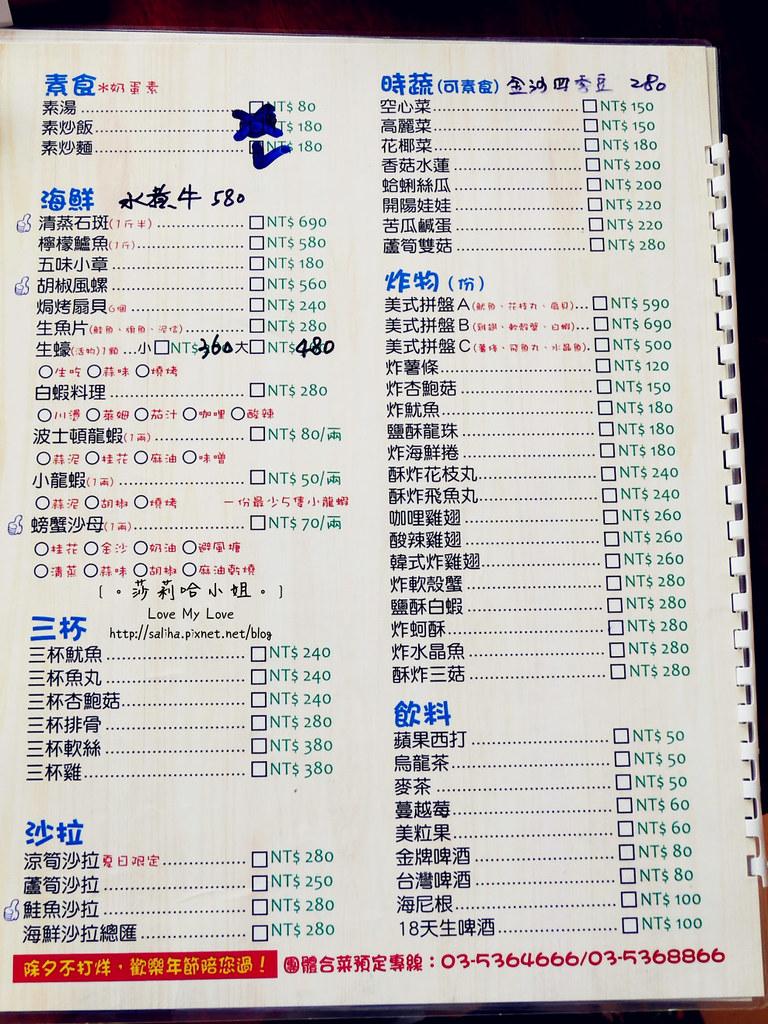 新竹南寮老漁港新海鮮餐廰菜單價位價格訂位menu (1)