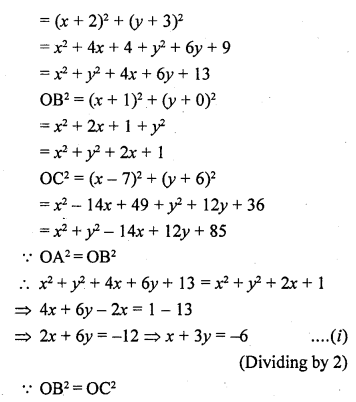 RD Sharma 10 Solutions Chapter 14 Co-Ordinate Geometry