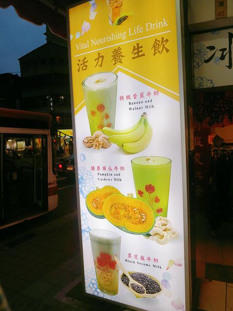 冰雪湯冰舖 (2)