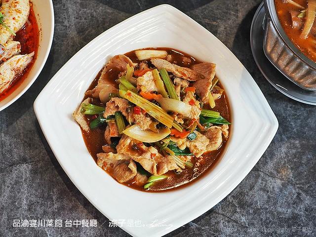 品渝宴川菜館 台中餐廳 24