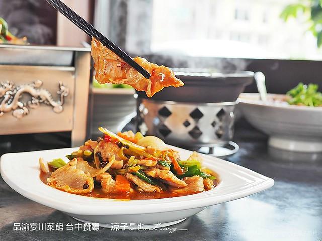 品渝宴川菜館 台中餐廳 34