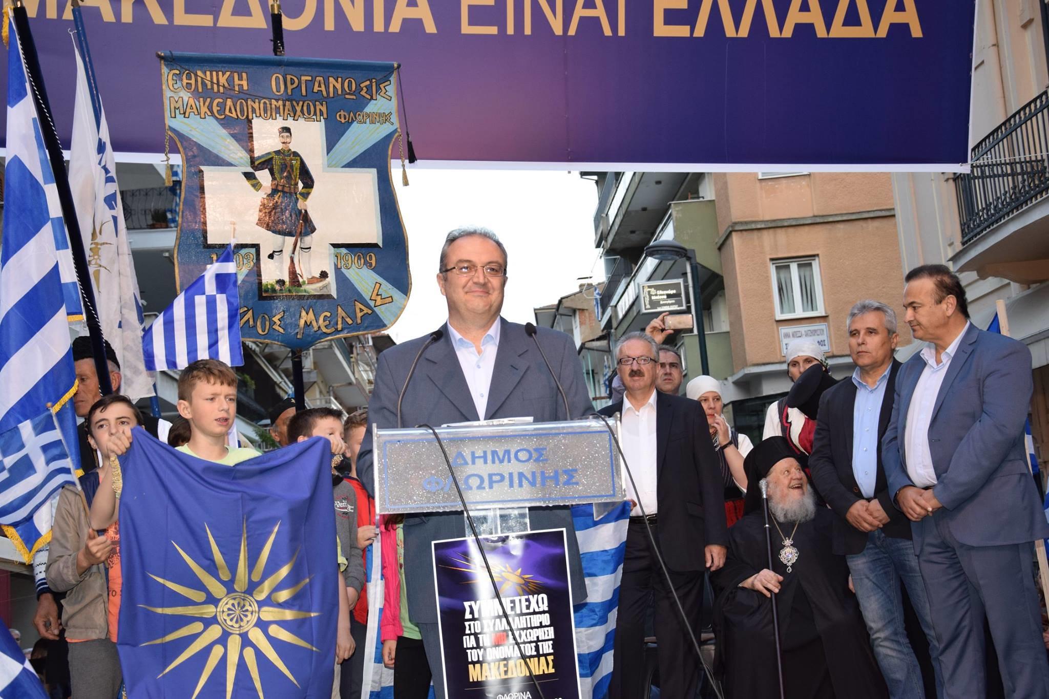 Κεντρική Ομιλία Συλλαλητηρίου της Φλώρινας για την Μακεδονία του προέδρου του ΦΣΦΑ Κωνσταντίνου Ραπτόπουλου – Χατζηστεφάνου  06/06/2018