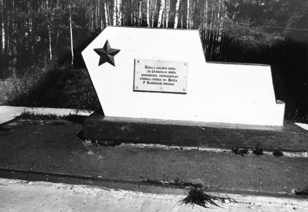 Обелиск на месте партизанской стоянки отряда имени Щорса
