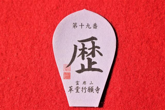 gyoganji-gosyuin002