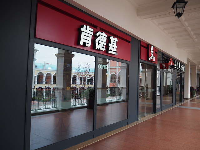 P3187108 Florentia Village(フィレンツェ・ヴィレッジ)上海 shanghai アウトレット outlet ひめごと