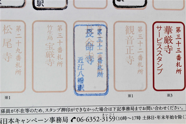chomeiji-gosyuin020
