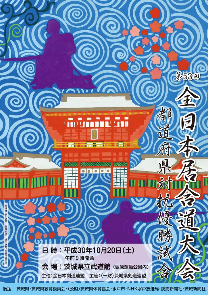 第53回全日本居合道大会ポスター