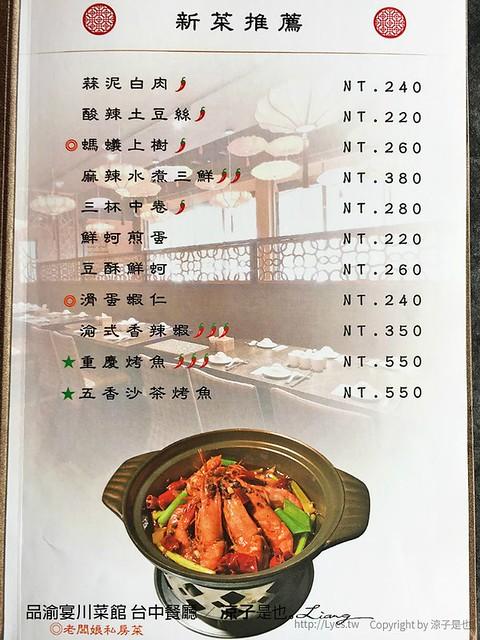 品渝宴川菜館 台中餐廳 1